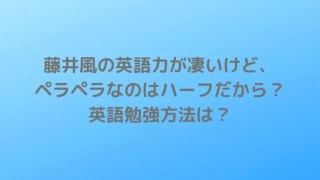 藤井風の英語力が凄い!ペラペラなのはハーフだから?英語勉強方法は?