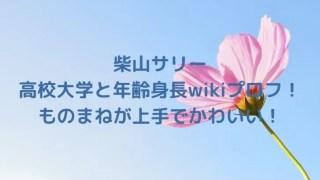 柴山サリーの高校大学と年齢身長wikiプロフ!ものまねが上手でかわいい!
