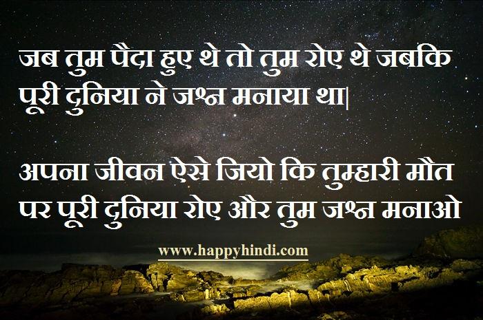À¤¯ 21 À¤ª À¤° À¤°à¤• À¤µ À¤š À¤° À¤†à¤ªà¤• À¤œ À¤¦à¤— À¤¬à¤¦à¤² À¤¦ À¤— Inspirational Quotes In Hindi