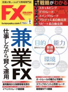 FX攻略2017年9月号