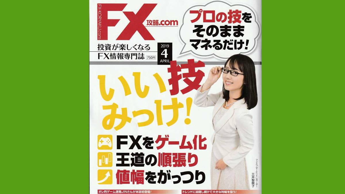 FX攻略.com、2019年4月号