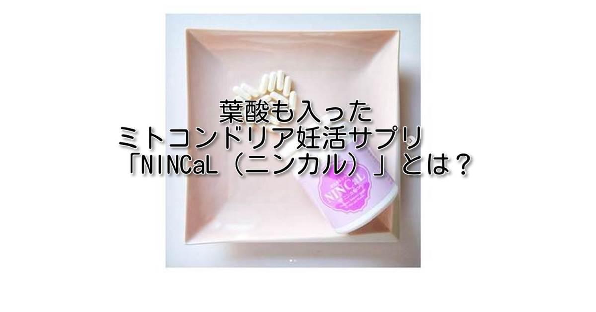 NINCaL