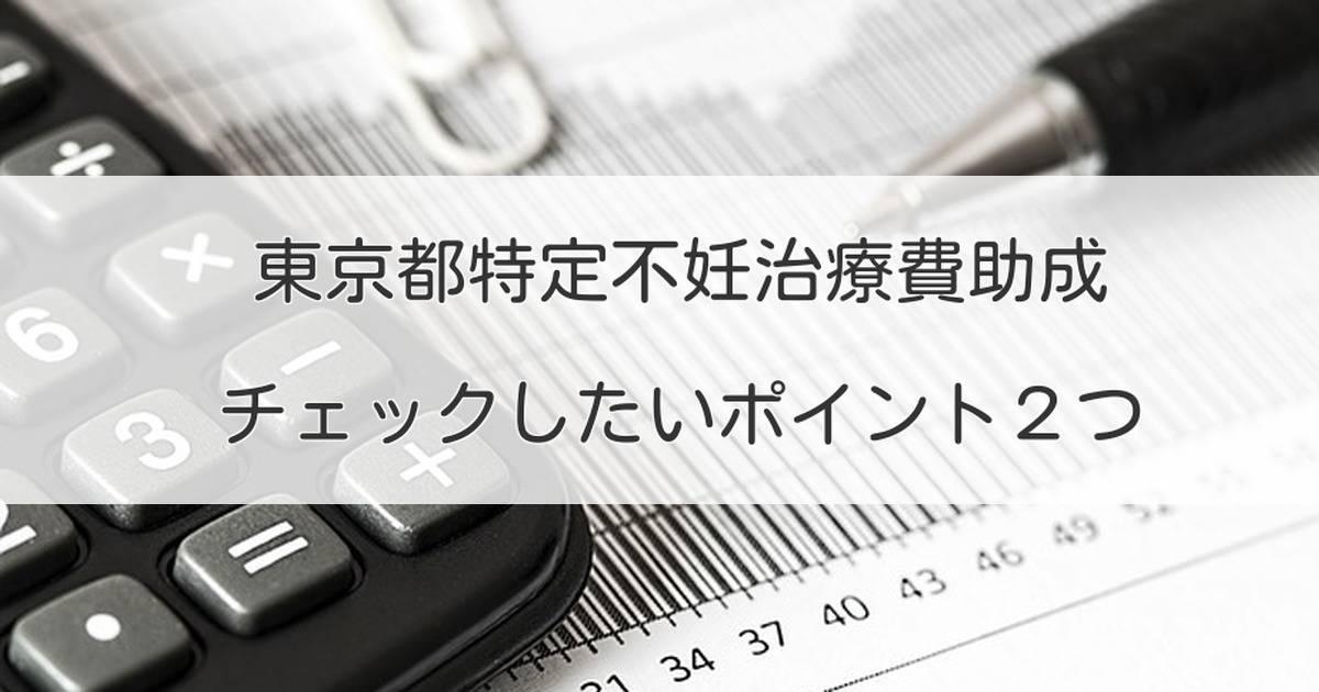東京都不妊治療費助成を受けられるかのポイント
