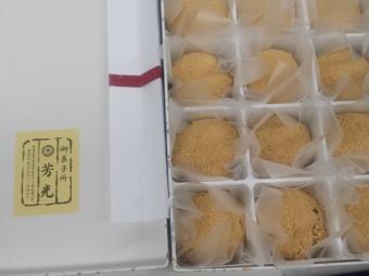 「芳光「わらび餅」」の画像検索結果