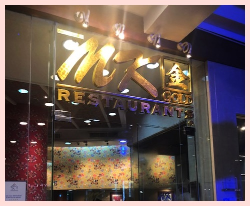 MK・Gold