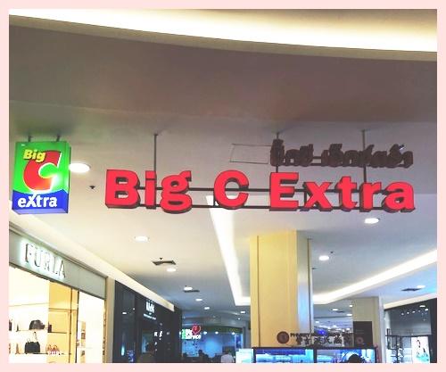 タイのスーパーBigCExtra