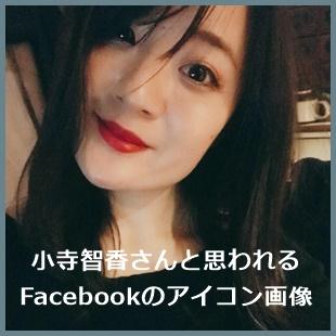 小寺智子のプロフィール画像
