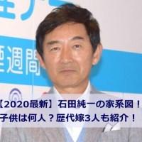 【2020最新】石田純一の家系図!子供は何人?歴代嫁3人も紹介!
