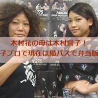 木村花の母は木村響子!元女子プロレスラーで現在は猫バスで弁当販売?