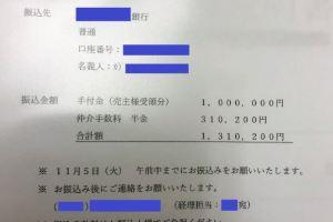 土地契約に131万円支払う