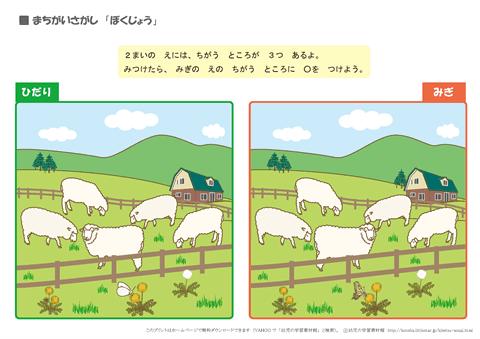 間違い探し「牧場」-簡単