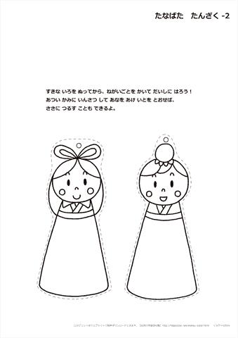 七夕飾り かわいい短冊 ・ 壁面飾り(台紙) 無料ダウンロード・印刷