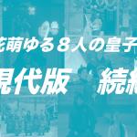 麗 続編 現代版 イ・ジュンギ