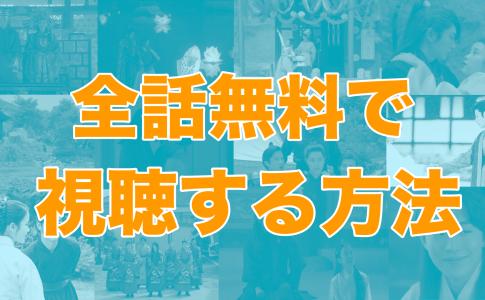 麗花萌ゆる8人の皇子たち 全話無料 動画フル 視聴
