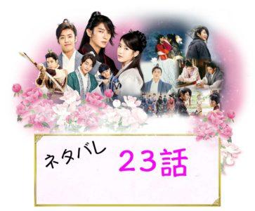 麗花萌ゆる8人の皇子たち 23話 ネタバレ