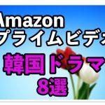Amazonプライム 韓国ドラマ おすすめ