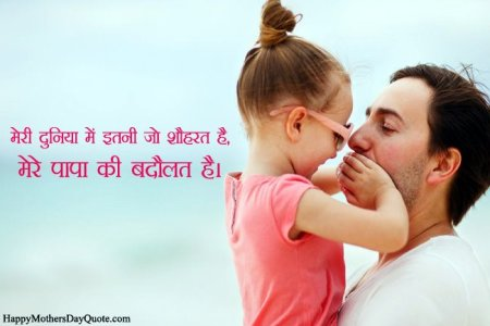I Love U Papa Quotes In Hindi The Amazing Toyota