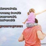 हैप्पी फादर्स डे, 21 Best Fathers Day Shayari 2016 | Papa Sms Msg