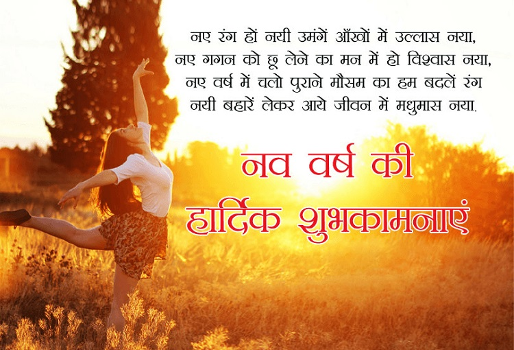 Happy New Year Messages in Hindi Language