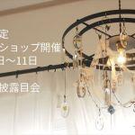2018年11月9日~11日 期間限定おうちショップ 新作お披露目会開催