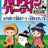 【参加者限定イベント】ハロウィンパーティへの挑戦状