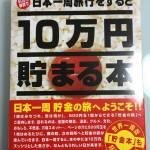本の形の貯金箱の500円で10万円貯めながら日本1周旅行しよう!10万円貯めるコツを伝授します
