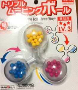 トリプルムービングボールを3色に分けた画像