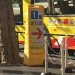 はとバスは当日申し込みで予約無しでも乗れる?丸の内南口乗り場へ行き方まとめ