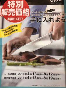 ダイソーシールキャンペーンvivoのナイフシリーズはお得か?