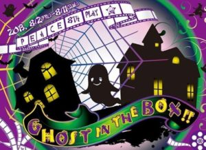 舞台GHOST IN THE BOX!のポスター