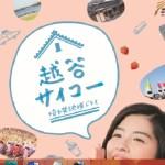 吉澤ひとみ出演ドラマNHK「越谷サイコー」の後番組を予想!差し替え?見逃しの動画はある