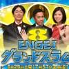 ENGEIグランドスラム2018年9月29日LIVE放送の見逃し動画配信を無料視聴する方法!