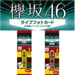 欅坂46の永谷園お茶漬けコラボ取扱店舗&フォトカードの種類と通販の購入方法