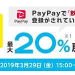 PayPay×プレミアムフライデー(プレフラPayPay)期間と次回はいつ?注意点と使えるお店一覧まとめ