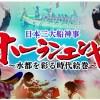 日本三大神事ホーランエンヤ(還御祭)のテレビ放送やネット中継の視聴方法!