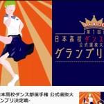 日本高校ダンス部選手権グランプリ決定戦(ダンスタ)のライブ動画を無料視聴する方法!見逃し配信や再放送もチェック!