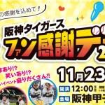 【阪神タイガースファン感謝デー2019】テレビ放送やネット中継情報!見逃しの動画配信はある?