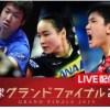 【生中継】卓球グランドファイナル2019のライブ配信動画を無料視聴する方法!石川佳純と平野美宇の試合時間は?