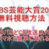 【生配信】KBS芸能大賞2019の動画を無料で視聴する方法!地上波TV放送や見逃し配信&再放送はある?
