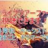 【生中継】布袋寅泰ライブツアー2019@神戸の動画を無料で視聴する方法!見逃し配信あり!