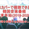 スカパーで視聴できる韓国音楽番組表&K-POP歌謡チャンネル(2019-2020年末年始放送分)