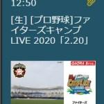日ハムファーム練習試合対横浜DeNA戦(2/20)名護をスマホで無料視聴する方法!吉田輝星・清宮幸太郎スタメン!