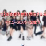 【虹プロ】完全版動画配信を無料視聴する方法!デビューメンバー予選の見逃しも見れる!