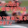 【MotoGP2020】ライブ中継をスマホで無料視聴する方法!2020年の放送予定もチェック