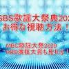 SBS歌謡大祭典2020のライブ生中継やテレビ放送をお得に視聴する方法!アーティスト出演者まとめ