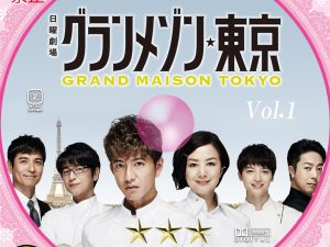グランメゾン東京DVDラベル
