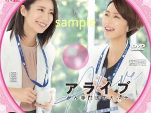 アライブ がん専門医のカルテ DVDラベル