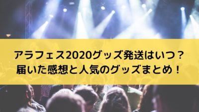 2020 嵐 グッズ 国立