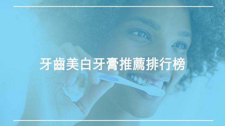 居家美白推薦牙齒美白牙膏