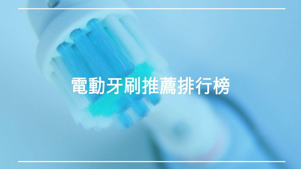 電動牙刷你選對了嗎?電動牙刷推薦排行榜 2019